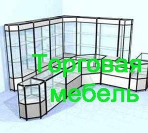 Торговая мебель Барнаул