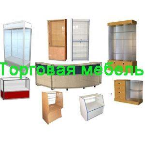Заказать торговую мебель в Барнауле